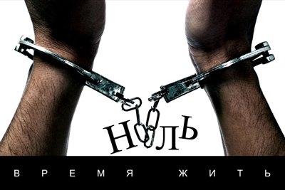Возрожденная группа «Ноль» представила сингл «Время жить»