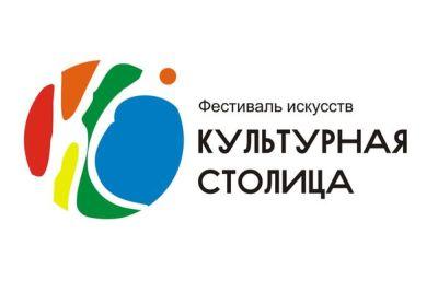 Фестиваль искусств «Культурная столица» станет ярким событием Иркутска