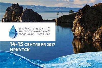 4-15 сентября в Иркутске пройдет Байкальский экологический водный форум