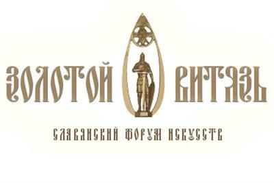 Литературный форум «Золотой Витязь» пройдет в Иркутске с 12 по 15 сентября