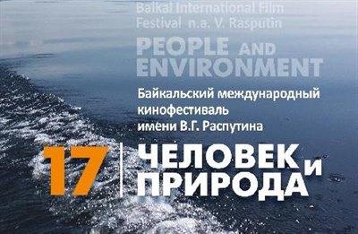 Эхо 17 кинофестиваля «Человек и Природа»