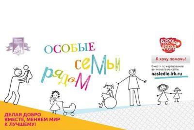 Презентация благотворительного проекта «Особые семьи рядом»