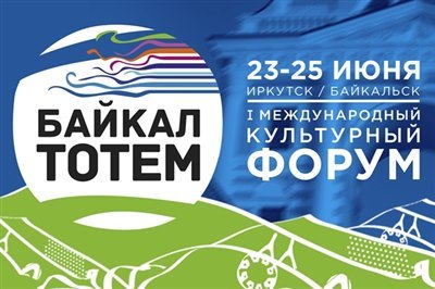 Международный культурный форум «Байкал-Тотем» пройдёт  23-25 июня