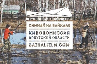 Конференция по развитию регионального кинопроизводства пройдет в Иркутске