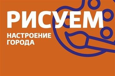 Акция «Иркутск рисует настроение» пройдет вДень города наСквере имени Кирова