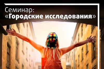 Семинар «Городские исследования» пройдет в Санкт-Петербурге